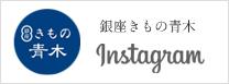 きもの青木instagramへのリンク
