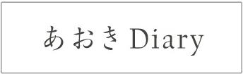 あおきDIARY