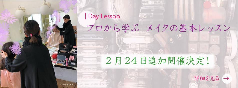 1day_make_baner01